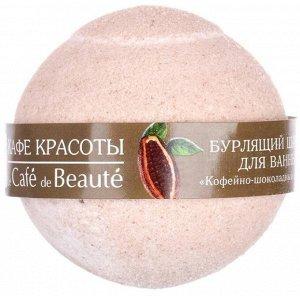 Шарик бурлящий д/ванны Кафе Красоты Кофейно-шоколадный сорбет 120 гр