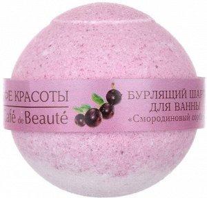 Шарик бурлящий д/ванны Кафе Красоты Смородиновый сорбет 120 гр
