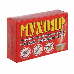 Дымовая инсектицидная шашка Мухояр от мух, комаров и ос, 50г