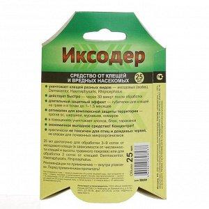 """Средство для обработки территории от клещей и вредных насекомых """"Иксодер"""", флакон, 25 мл"""