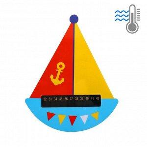 Термометр детский для воды «Кораблик»