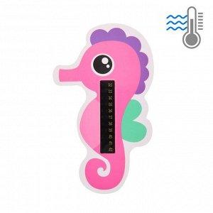 Термометр детский для воды «Морской конёк»
