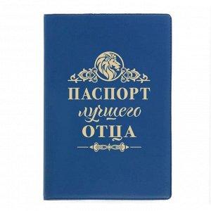 """Обложка для паспорта """"Паспорт лучшего отца"""" 1613232"""