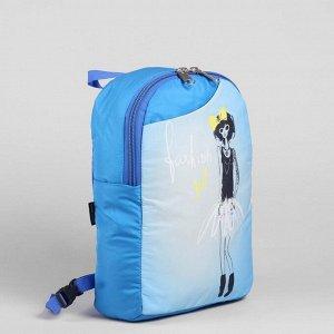 Рюкзак молодёжный, молодёжный, отдел на молнии, цвет голубой