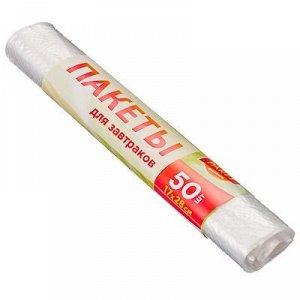 Пакеты для завтраков в рулоне 50 шт