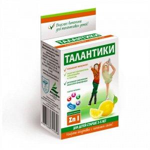 """""""Талантики"""" иммуномодулирующие с лимонным соком (витамины С, А, Е, D3, минералы цинк, йод и лактобактерии)"""