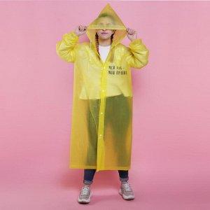 """Дождевик - плащ """"Мой лук - мои правила"""", универсальный размер, 145 х 68 см"""