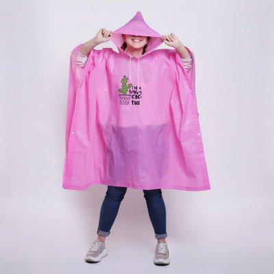 ❤️Хиты продаж! Модный гардероб по привлекательным ценам!❤️ — Дождевики для всей семьи — Зонты и дождевики