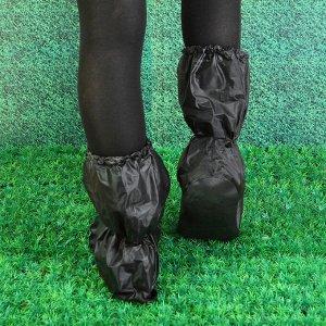 Чехлы для обуви «Непромокайка», длина стопы — 30 см, чёрные