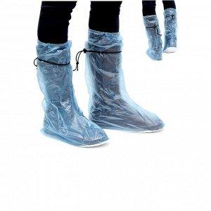 """Чехлы для обуви """"Непромокайка"""", длина стопы 30см, голубые"""