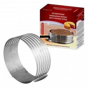 Кулинарная форма для слоеных блюд регулируемая, диаметр 16-20см