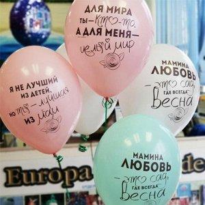 """14""""шар воздушный с рисунком Для Мамы"""
