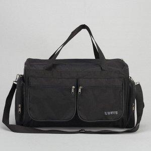 Сумка дорожная, отдел на молнии, 4 наружных кармана, цвет чёрный