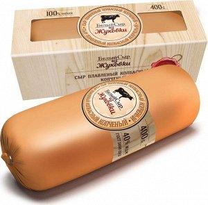 Сыр колбасный копченый 40% Белый сыр из Жуковки