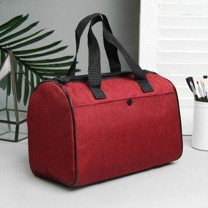 Косметичка-сумочка Однотонная, 26*15*13, отд на молнии, 2 н/кармана, ручки, бордовый