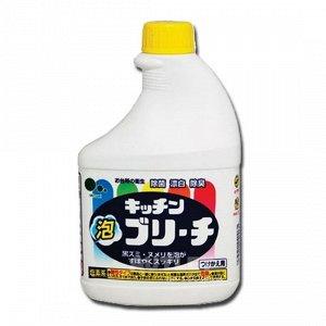 """""""Mitsuei"""" Универсальное кухонное моющее и отбеливающее пенное средство с возможностью распыления (запасная бутылка)"""