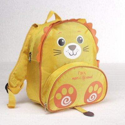 1 сентября. Школьный текстиль.Одежда, рюкзаки, пеналы. — Школьные рюкзаки и сумки — Школьные принадлежности