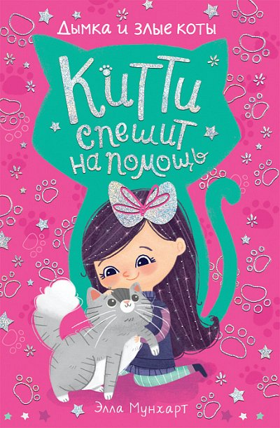 «POCMЭН» - Детское издательство №1 в России — Китти спешит на помощь — Детская литература