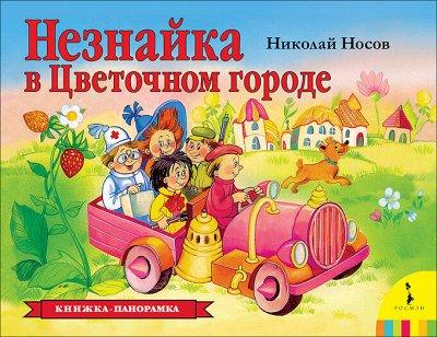 «POCMЭН» — Детское издательство №1 в России — Книжка-панорамка — Детские книги