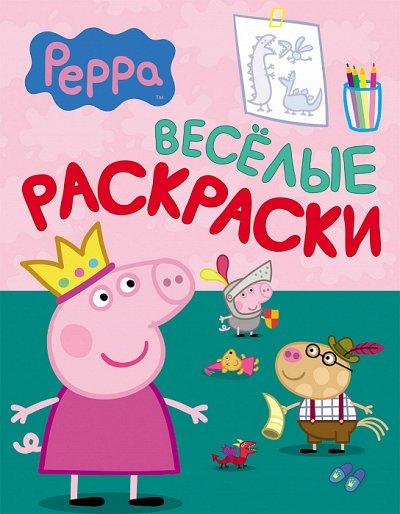 «POCMЭН» — Детское издательство №1 в России — Веселые раскраски
