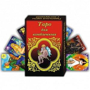 "Карты гадальные ""Таро для влюблённых"", 5×7,5 см"