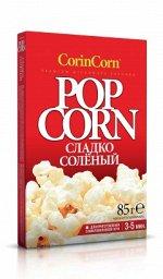 Попкорн для СВЧ Сладко-солёный