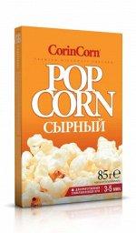 Попкорн для СВЧ Сырный