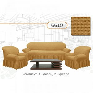 Чехол для мягкой мебели 3-х предметный 6610, трикотаж, 100% п/э