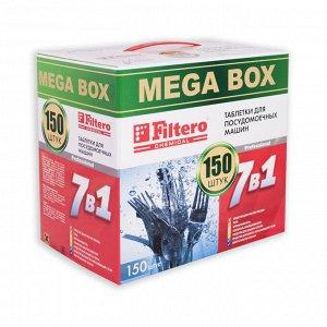 """Filtero Таблетки для ПММ """"7в1"""" MEGA BOX 150 шт.,"""