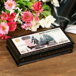 Шкатулка - купюрница «500 рублей», 8,5х17 см, лаковая миниатюра