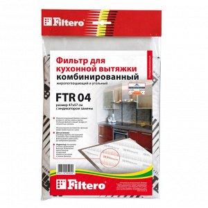 Filtero FTR 04, комбинированный (2х570х470 мм)