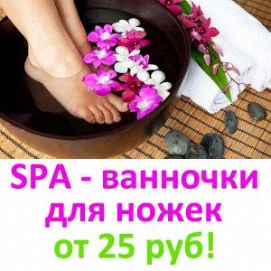 ❤ ЭКСПРЕСС ДОСТАВКА! ❤ Вся - Вся Любимая косметика! — Ленивый педикюр за 25 руб! — Инструменты и аксессуары