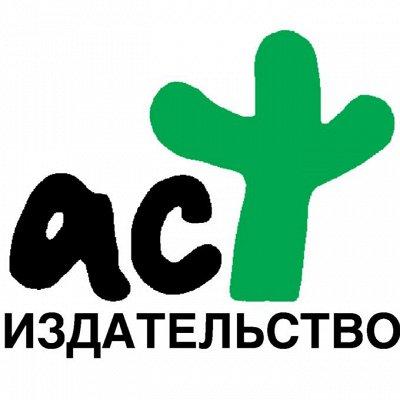 Издательство АСТ Миллионы книг для лучшей жизни