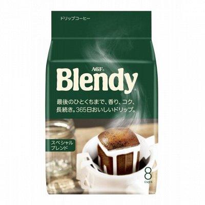 Японский кофе == ПОВЫШЕНИЕ ЦЕН с 08.10 — Кофе молотый AGF — Кофе и кофейные напитки