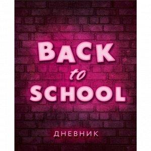 Дневник универсальный для 1-11 классов «Бэк ту скул», твёрдая обложка, глянцевая ламинация, 40 листов