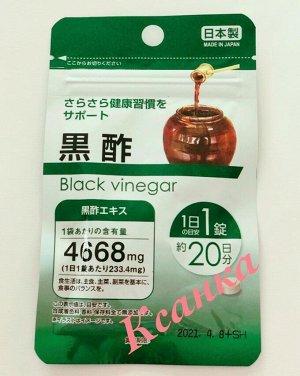 Черный уксус из коричневого риса