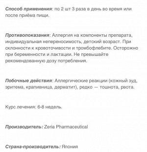 БАД Ультра Хондроитин ZS