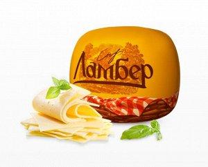 Сыр Ламбер Натуральный сыр Ламбер гордится своим желтым кремовым цветом, круглыми дырочками и упругими ломтиками. Для производства сыра используется только свежее молоко, специальная закваска и создаю