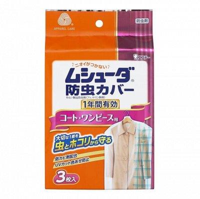 Японская бытовая химия! Развоз 26 июня — Чехлы и вакуумные пакеты для одежды