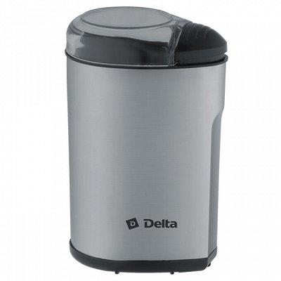✔ Дельта- Дискаунтер ✔ Товары для дома ✔- 49 — Кофемолки электрические — Кофемолки