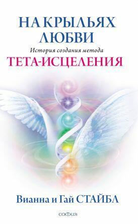 На крыльях любви: История создания метода Тета-исцеления