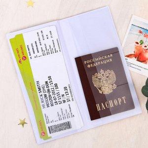 """Набор """"Время исполнять мечты"""", туристический конверт, обложка на паспорт, бирка на чемодан"""