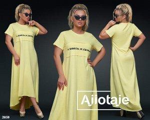 Платье - 26150