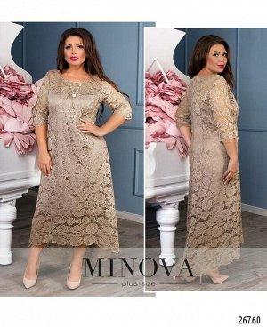 Платье №18-25-карамельный