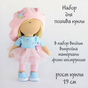 Бэтти (розовый берет) Набор для шитья куклы