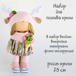 Диана. Набор для шитья куклы