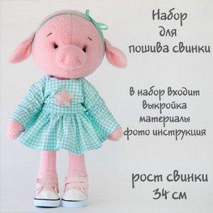 K57 Свинка . Набор для шитья текстильной куклы