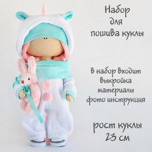 Глория. Набор для шитья куклы