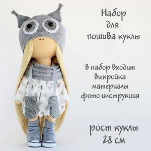 Агата. Набор для шитья текстильной куклы.