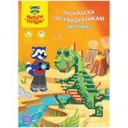 """Раскраска по квадратикам, А4, Мульти-Пульти, """"Динозавры"""", 16 стр."""